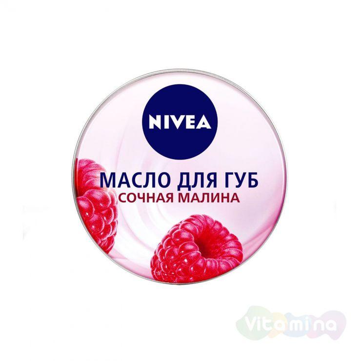 """Нивея Масло для губ """"Сочная малина"""""""