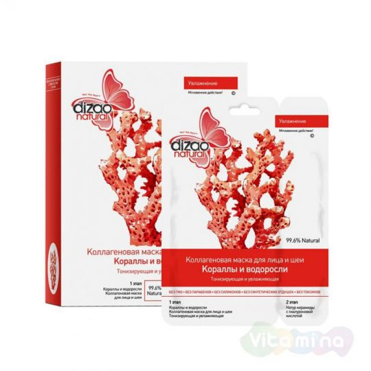 Dizao Маска для лица и шеи 2-х этапная с Экстрактом коралла и морских водорослей, 10 шт